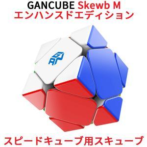 Gancube GAN Skewb M スキューブ エンハンスドバージョン 磁気 スピードキューブ 競技用 ルービックキューブ 磁石 ガンキューブ 白  公式 圧縮 マグネット 内蔵|oremeca