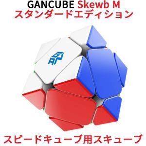Gancube GAN Skewb M スキューブ スタンダードバージョン 磁気 スピードキューブ 競技用 ルービックキューブ 磁石 ガンキューブ 白  公式 圧縮 マグネット 内蔵|oremeca