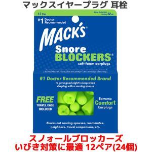 耳栓 スノォールブロッカーズ ソフトフォーム いびき対策 12ペア 24個入り マックスイヤープラグ Macks Pillow 睡眠 遮音  防音 いびき 睡眠用 勉強 耳せん 快眠 oremeca