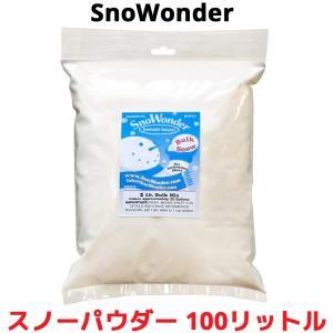 SnoWonder スノーパウダー 100リットル 人工雪 インスタントスノー 粉雪 クラウドスライム スライム 雪 DIY クリスマス パーティー 実験 ディスプレイ|oremeca