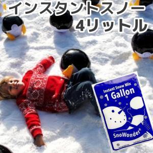 SnoWonder スノーパウダー 4リットル 人工雪 インスタントスノー 粉雪 クラウドスライム スライム 雪 DIY クリスマス パーティー 実験 ディスプレイ|oremeca