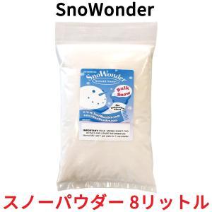 SnoWonder スノーパウダー 8リットル 人工雪 インスタントスノー 粉雪 クラウドスライム スライム 雪 DIY クリスマス パーティー 実験 ディスプレイ|oremeca