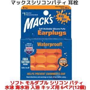 耳栓 ソフト モルタブル シリコン パティ キッズ用 6ペア 12個入り マックスピロー マックスイヤープラグ Macks Pillow 睡眠 遮音 高性能 聴覚過敏 飛行機 水泳 oremeca