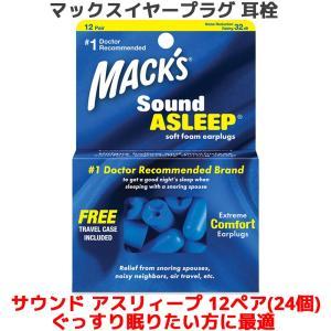 耳栓 サウンドアスリィープ ソフトフォーム 12ペア 24個入り マックスイヤープラグ 熟睡したい方向け Macks Pillow Macks Pillow 睡眠 いびき 騒音 oremeca