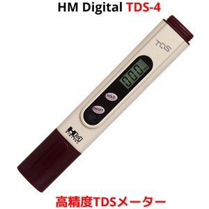 HMデジタル TDS-4 ポケットサイズ TDSメーター 較正済み 測定範囲0〜9990 ppm 解析能力1ppm単位 ppmペン 水溶物質測定器 TDSスティック oremeca