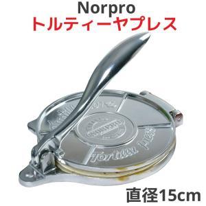 Norproトルティーヤプレス トルティーヤメーカー 6インチ 直径 15cm メキシコ料理 トルティーヤ トルティーア プレス 機 器 Tortilla|oremeca