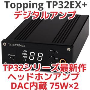 Topping トッピング TP-32EX+ USB DAC ヘッドホンアンプ 内蔵 T級 デジタルアンプ ヘッドフォン 中華 AMP オーディオ  クラスT デジアン ダック oremeca