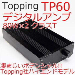 Topping トッピング デジタルアンプ TP60 80W×2 クラスT【 DAC アンプ 中華 ヘッドホン ヘッドフォン スピーカ出力 AMP オーディオ 良質 音質 oremeca