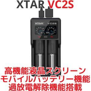 XTAR エクスター VC2S リチウムイオン 充電器 2スロット Micro-USB 過放電解除 安全回路 ディスプレイ 電池 バッテリーチャージャー 高速 急速 充電池|oremeca