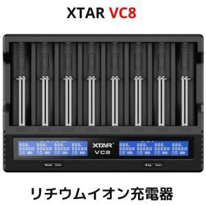 XTAR エクスター VC8 8スロット リチウムイオン IMR INR ICR NI-MH Ni-CD ニッケル水素電池 充電器 過放電解除|oremeca