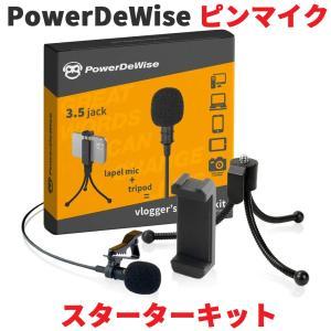 PowerDeWise プロフェッショナル ミニクリップ式 ピンマイク スターターキット 有線 コンデンサーマイク 黒 iphone アイフォン 風防 Youtube 録音|oremeca