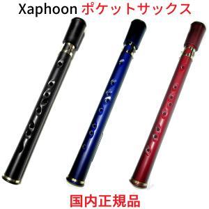 Xaphoon ザフーン ポケットサックス 国内正規品 POCKET SAX バンブーサックス ABS樹脂性サックス oremeca