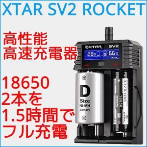 XTAR エクスター ROCKET SV2 高性能 高速充電器 2スロット リチウムイオン ニッケル水素 マルチサイズ 14500 18650 ディスプレイ搭載|oremeca