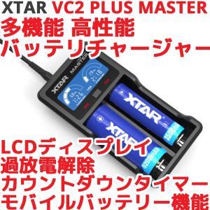 XTAR エクスター VC2 Plus MASTER 14500 18650対応 リチウムイオンUSB充電器 充電情報表示 ディスプレイ付き 2スロット バッテリーチャージャー