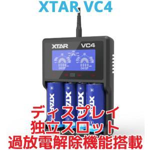 XTAR エクスター VC4 リチウムイオン 充電器 4スロット USB 過放電解除 安全回路 ディスプレイ 電池 バッテリーチャージャー 高速 急速 充電池 Li-ion|oremeca