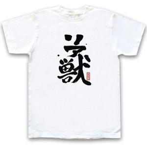 動物筆字Tシャツシリーズ 「リア獣(じゅう)」半袖 ホワイト|oreno-shop