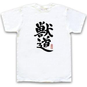 動物筆字Tシャツシリーズ 「獣道(ケモノドウ)」半袖 ホワイト|oreno-shop