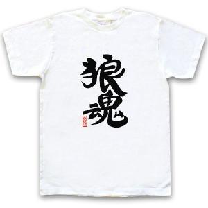 動物筆字Tシャツシリーズ 「狼魂(オオカミダマシイ)」半袖 ホワイト|oreno-shop