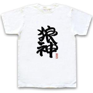動物筆字Tシャツシリーズ 「狼神(オオカミ)」半袖 ホワイト|oreno-shop