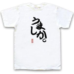 動物筆字Tシャツシリーズ 「うましか。」半袖 ホワイト|oreno-shop