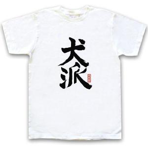 動物筆字Tシャツシリーズ 「犬派」半袖 ホワイト|oreno-shop