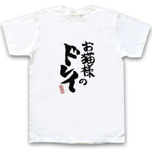 動物筆字Tシャツシリーズ 「お猫様のドレイ」半袖 ホワイト|oreno-shop