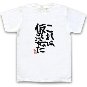 動物筆字Tシャツシリーズ 「これは仮の姿だ」半袖 ホワイト|oreno-shop