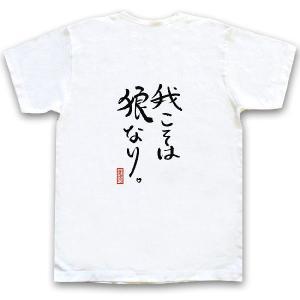動物筆字Tシャツシリーズ 「我こそは狼なり。」半袖 ホワイト|oreno-shop