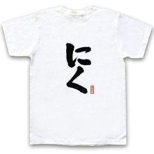 動物筆字Tシャツシリーズ 「にく」半袖 ホワイト|oreno-shop