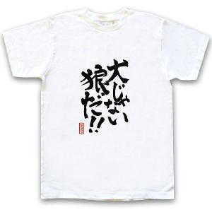 動物筆字Tシャツシリーズ 「犬じゃない狼だ!!」半袖 ホワイト|oreno-shop