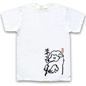 動物筆字Tシャツシリーズ 「羊です。」半袖 ホワイト|oreno-shop