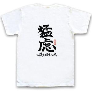 動物筆字Tシャツシリーズ 「猛虎…の威を借りてます。」半袖 ホワイト|oreno-shop