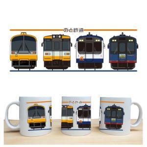 のと鉄道マグカップ「front4」|oreno-shop