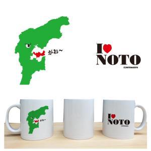 能登地方オリジナルデザインマグカップ「ILOVENOTO」|oreno-shop