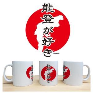 能登地方オリジナルデザインマグカップ「能登が好き」 oreno-shop