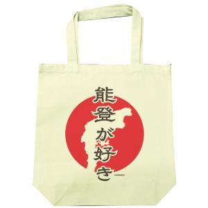 能登地方オリジナルデザイン「能登が好き」トートバック oreno-shop