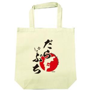 能登地方オリジナルデザイン「だらぶち」トートバック|oreno-shop