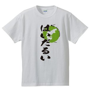 能登地方オリジナルデザインTシャツサイズ:S-XL「はいだるい」半袖ホワイト|oreno-shop