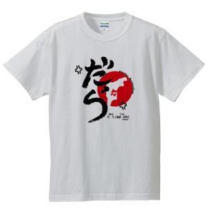 能登地方オリジナルデザインTシャツサイズ:S-XL「だら」半袖ホワイト oreno-shop