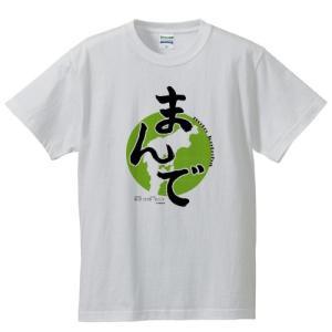 能登地方オリジナルデザインTシャツサイズ:S-XL「まんで」半袖ホワイト|oreno-shop