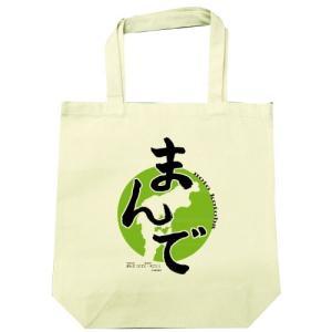 能登地方オリジナルデザイン「まんで」トートバック oreno-shop