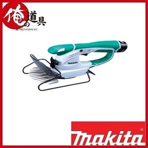 【マキタ】 充電式芝生バリカン10.8V MUM164DW