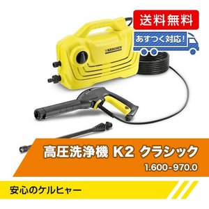 KARCHER (ケルヒャー) 高圧洗浄機 K 2 クラシック/1.600-970.0|oretachi