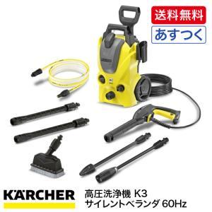 KARCHER (ケルヒャー) 高圧洗浄機 K3 サイレントベランダ 60Hz 60Hz|oretachi