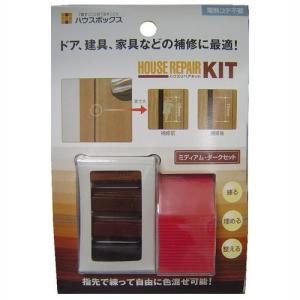 (株)ハウスボックス ハウスリペアキット/3795001002 ミディアムダーク|oretachi