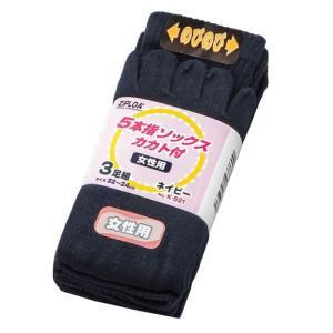 コーコス信岡 女性用・5本指かかと付き靴下・3足組/K-521 ネイビー/F|oretachi