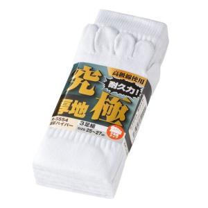 コーコス信岡 厚底ハイパー5本指ソックス3足組み/R-5554 ホワイト/F|oretachi