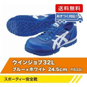 アシックス ウインジョブ32L/FIS32L ブルー×ホワイト/24.5cm|oretachi