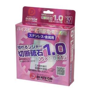 ダイヤテック(株) 切れるンジャー切断砥石/105×1.0mm 10枚 105×1.0mm 10枚タイプ|oretachi