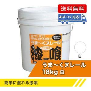 日本プラスター うま?くヌレール 18kg 白